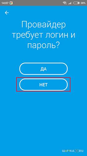 пароль netfriend