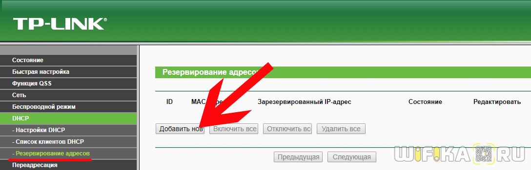 резервирование адресов dhcp tp link