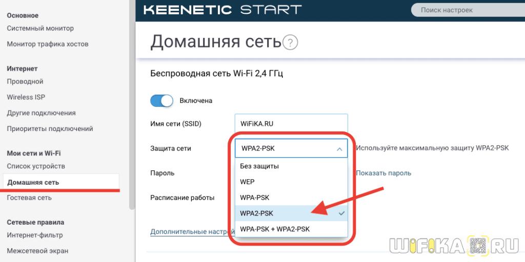 шифрование keenetic
