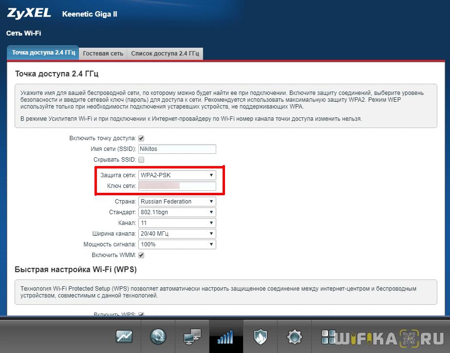 Тип Шифрования WiFi; Какой Выбрать, WEP или WPA2-PSK Personal-Enterprise Для Защиты Безопасности Сети