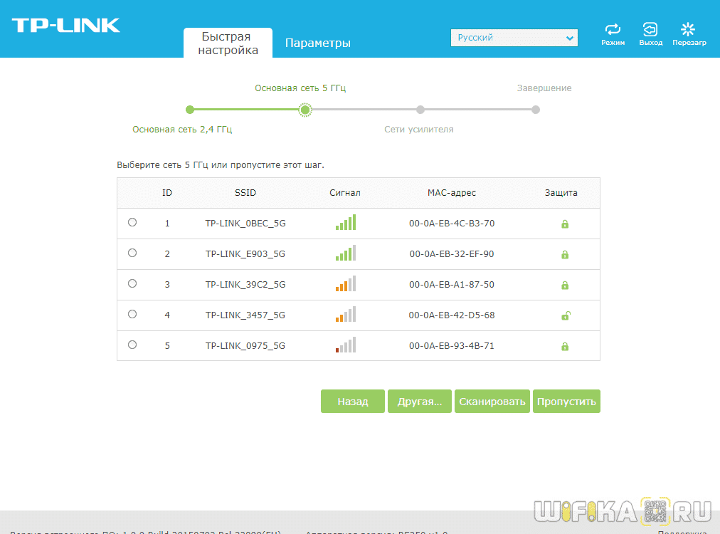 tp-link repeater