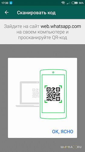 web whatsapp на компьютер