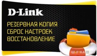 D-LINK сброс настроек восстановление