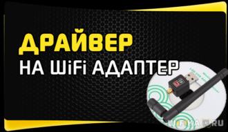 драйвер на wifi адаптер