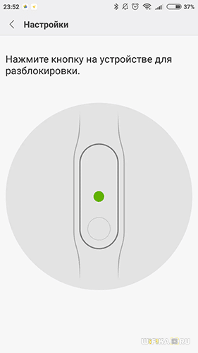 кнопка xiaomi mi band 2