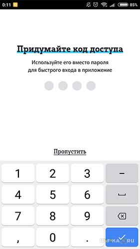 пароль для входа в теле2