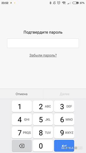 пароль от телефона