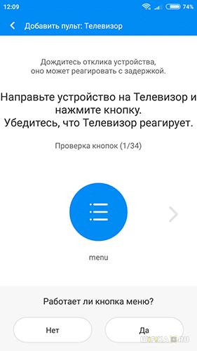 приложение пульт андроид