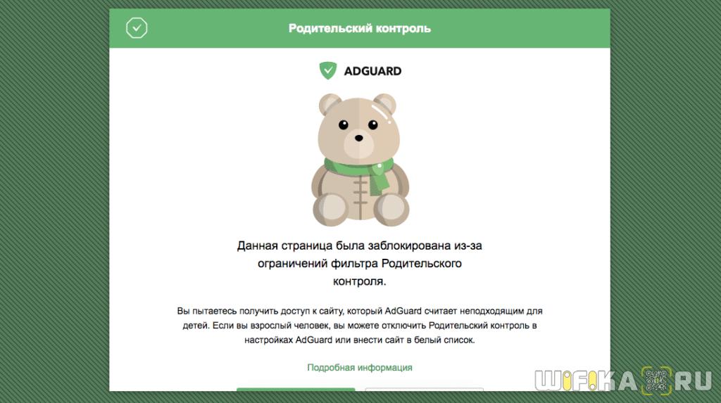 блокировка adguard