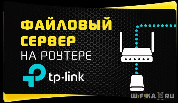 dlna сервер samba tp-link