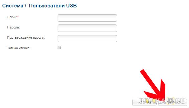 добавление пользователя d-link