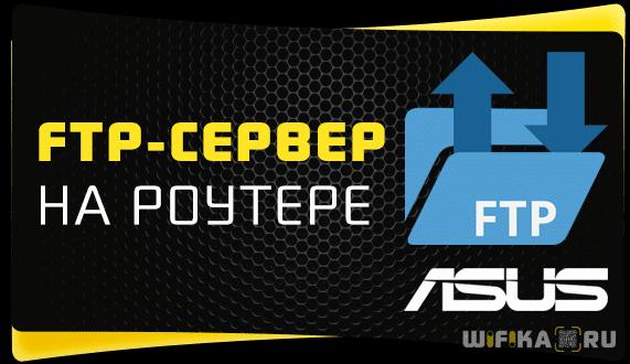 ftp-сервер asus