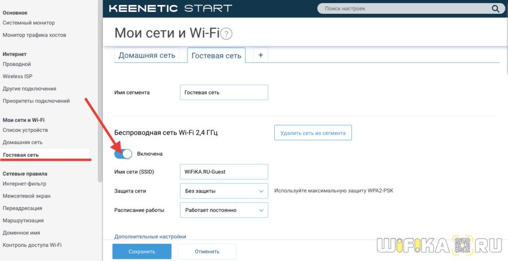 гостевая сеть wifi keenetic