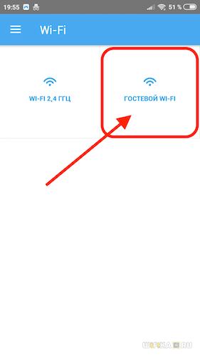 гостевои? wi-fi keenetic