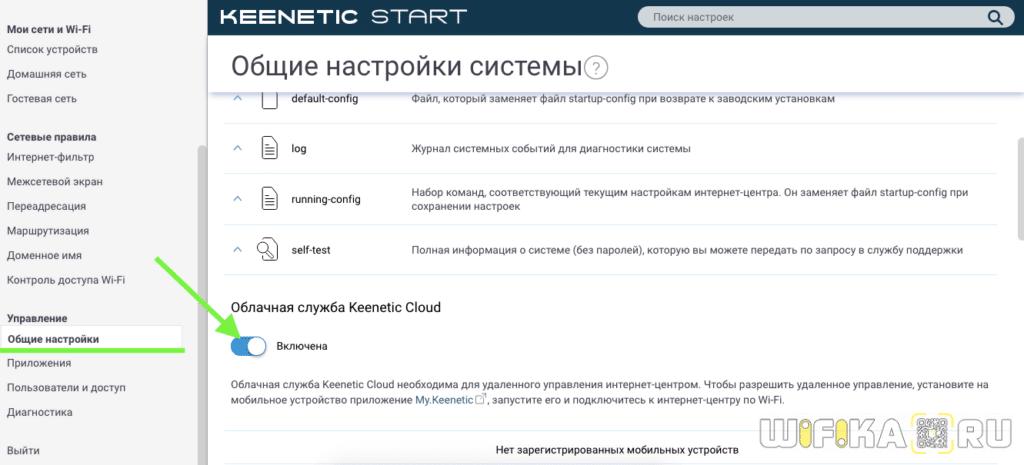 keenetic cloud