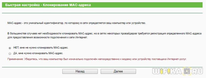клонирование mac