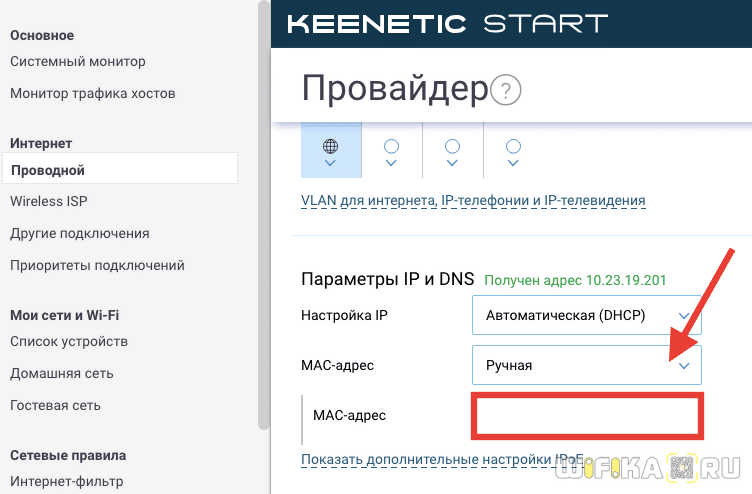 mac адрес keenetic
