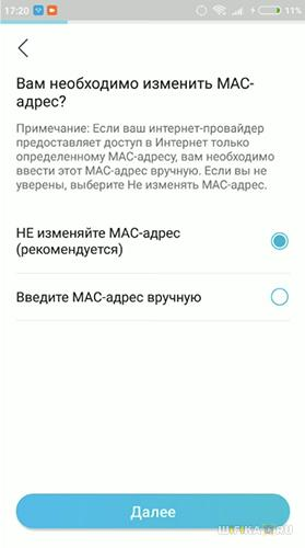 mac адрес tether