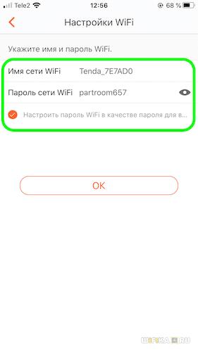 настройки wifi tenda телефон