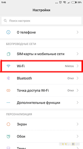 настройки wifi xiaomi