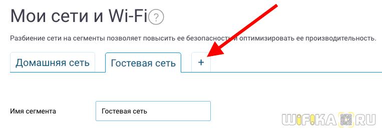 новая сеть wifi