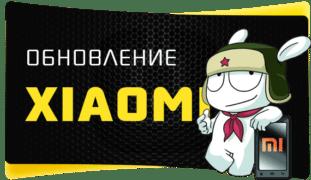 обновление xiaomi