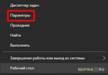 параметры windows 10
