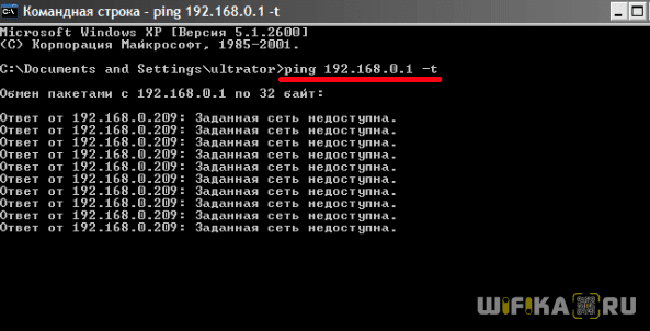 ping 192.168.0.1