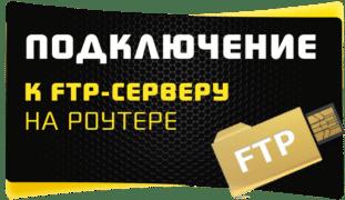 подключение к ftp серверу