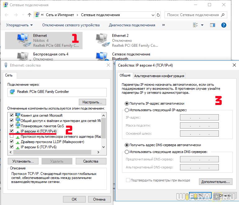 автоматический IP Windows 10