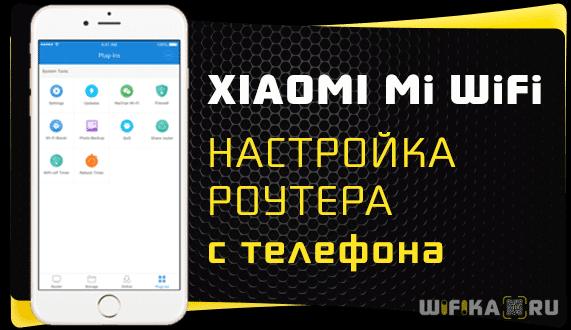 приложение xiaomi mi wifi