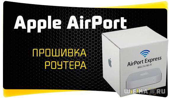 прошивка роутера apple airport