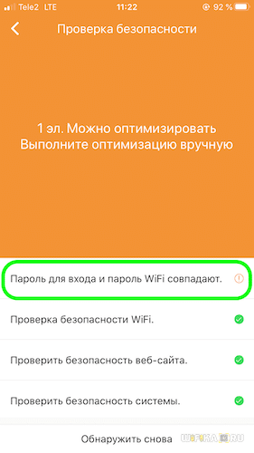 проверка безопасности tenda wifi