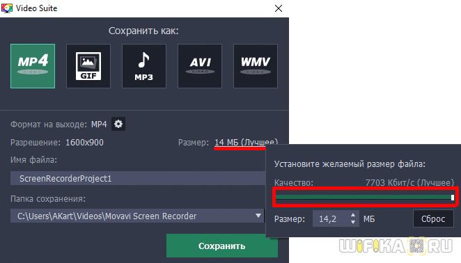 размер файла записи с экрана