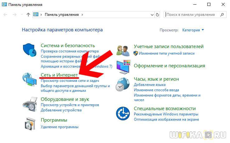 сеть и интернет windows 10