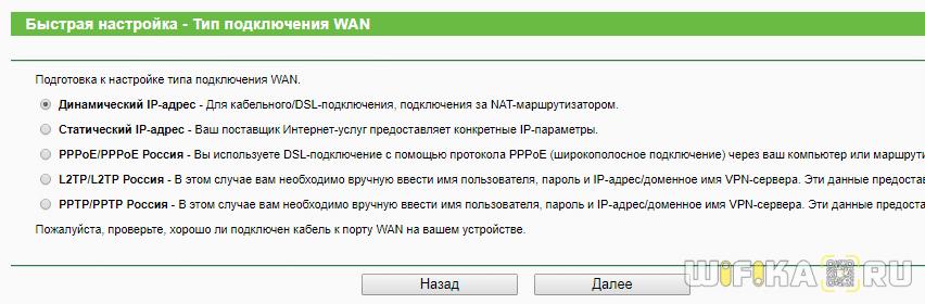 тип подключения wan