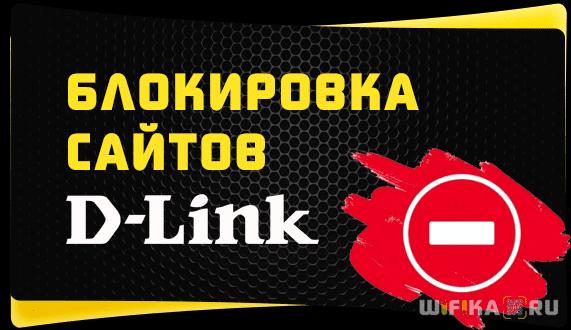 url фильтр d link