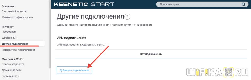 VPN подключения keenetic