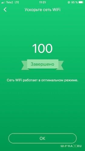 wifi в оптимальном режиме tenda
