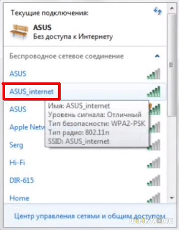 asus internet