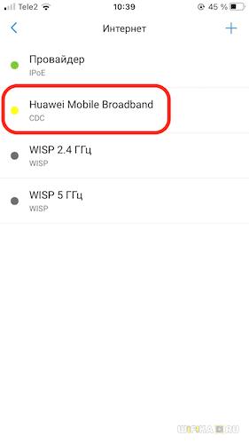huawei mobile broadband