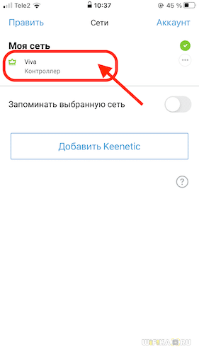 моя сеть Kenetic Viva