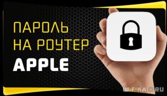 пароль на роутер apple