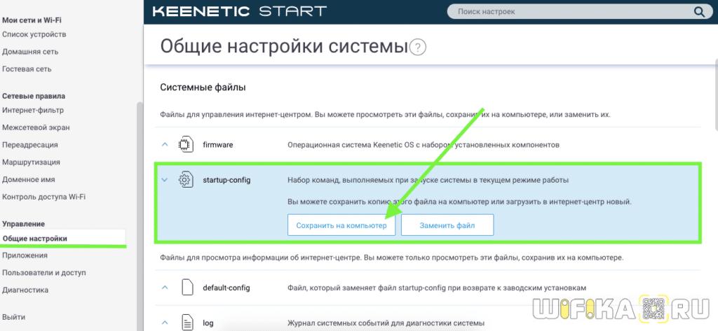startup config keenetic