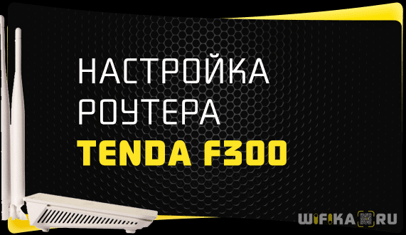 TENDA F300 настройка