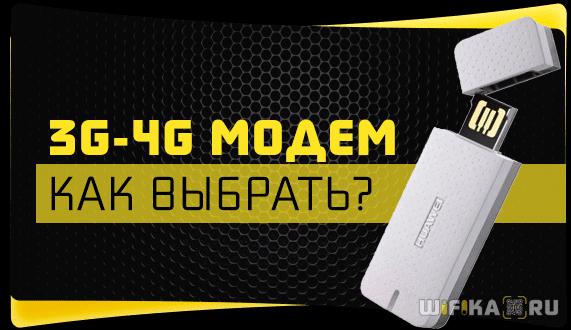 выбор 3g-4g модема