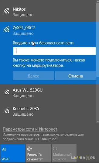 сеть wifi zyxel