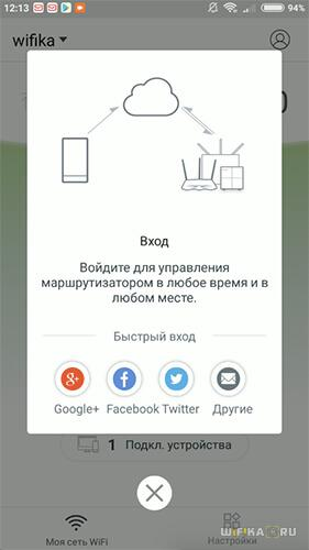 вход в tenda nova через интернет