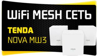 wifi mesh сеть tenda nova mw3