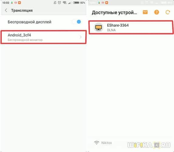 android eshare